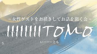 IIIIIIIIITOMO(いーーーとも)